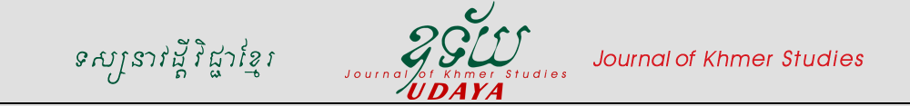 Udaya, Journal of Khmer Studies, N°13